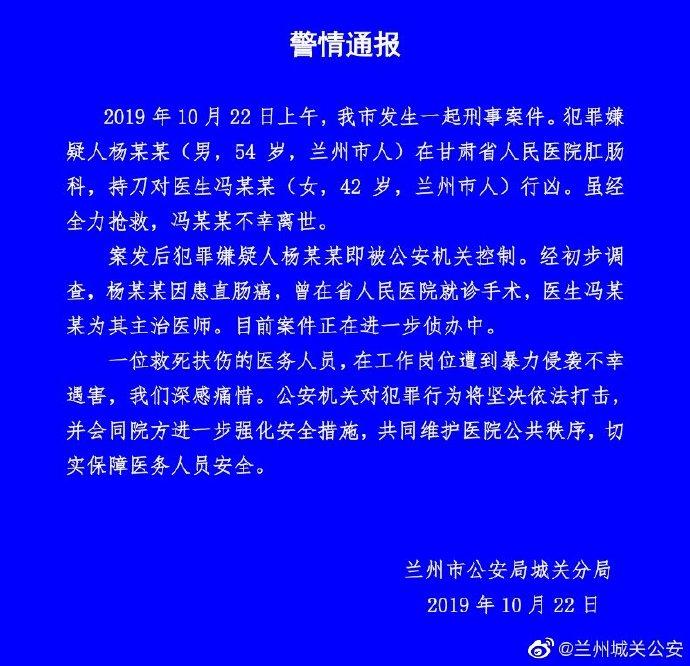 甘肃省人民医院一女医生遇袭身亡曾担任嫌犯主治医师