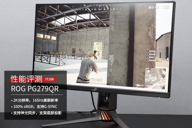 165Hz刷新率至尊大金刚!ROGSwiftPG279QR电竞显示器评测_画面