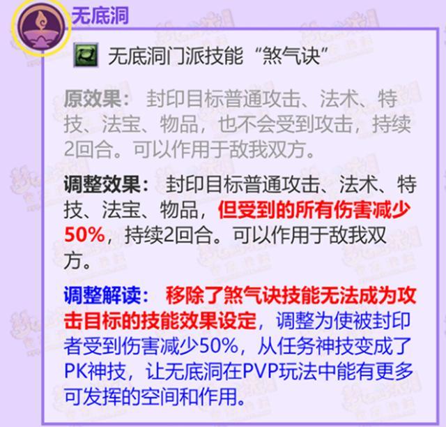 """梦幻西游:大改之后""""无底洞""""真的要凉凉了?很多言论并不可信"""