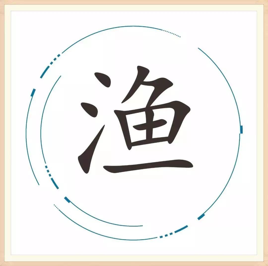 每日成语① 这些汉字里藏着的成语,你能猜对几个