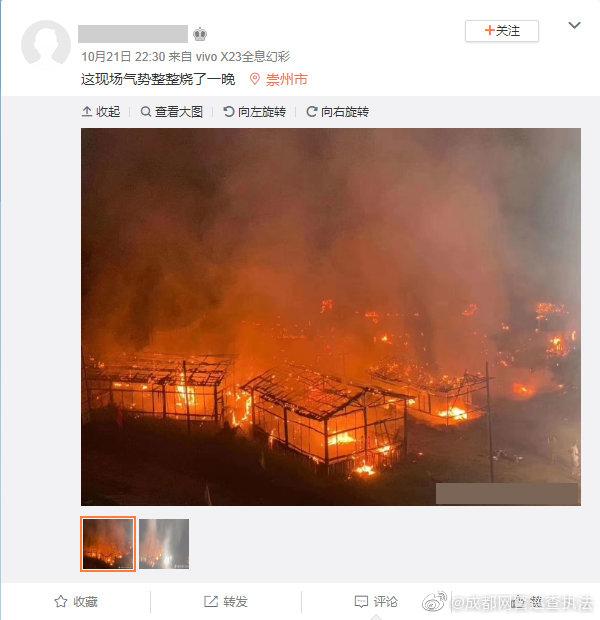 """成都网警辟谣:网传""""崇州昨晚发生大火""""系谣言"""
