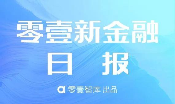 零壹新金融日報:北京金融局摸排區內大數據公司爬蟲業務;外資企業Payoneer要拿支付牌照?