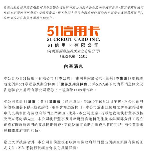 51信用卡回应!CEO、CFO正协助调查,孙海涛已微博致歉