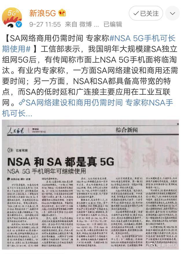 NSA和SA都是真5G!NSA成市场主流乃大势所趋