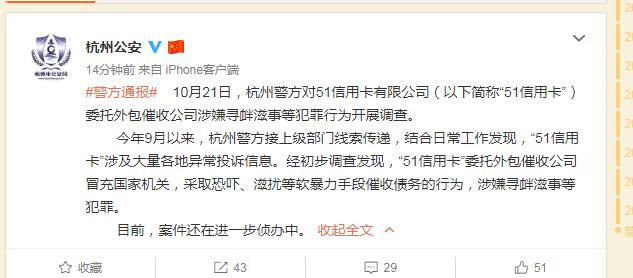 51信用卡因催收被查,杭州办公区员工下午称还在上班