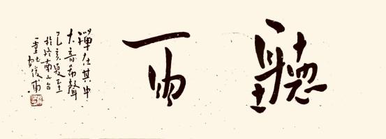 姚俊甫浅析禅意书法与茶文化