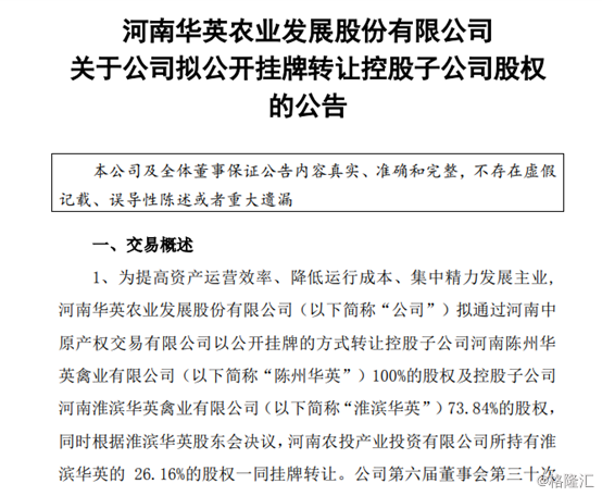 """华英农业(002321.SZ):二股东再度清仓式减持,""""世界鸭王""""光环褪去?"""