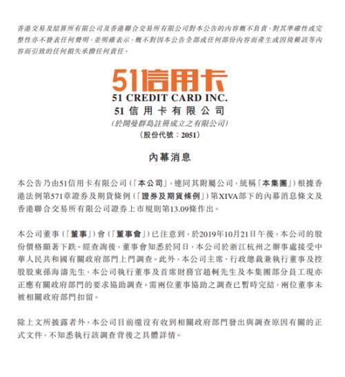 51信用卡下午1点在香港恢复交易开盘暴涨超20%