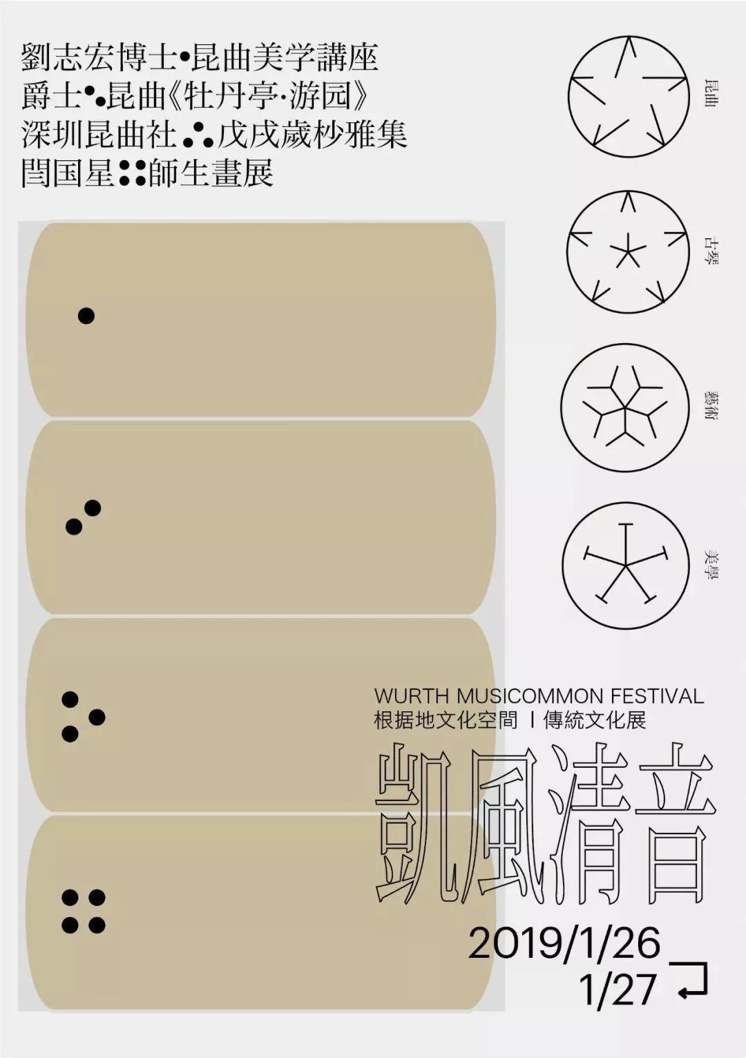 中文海报设计系列