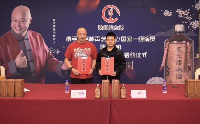 贵州皇太傅酒业携手品牌形象代言人陈寒柏在京签约