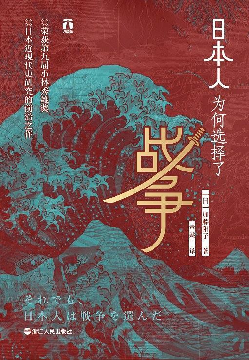 """我读︱《日本为何选择了战争》:""""民族切腹""""之路_历史"""
