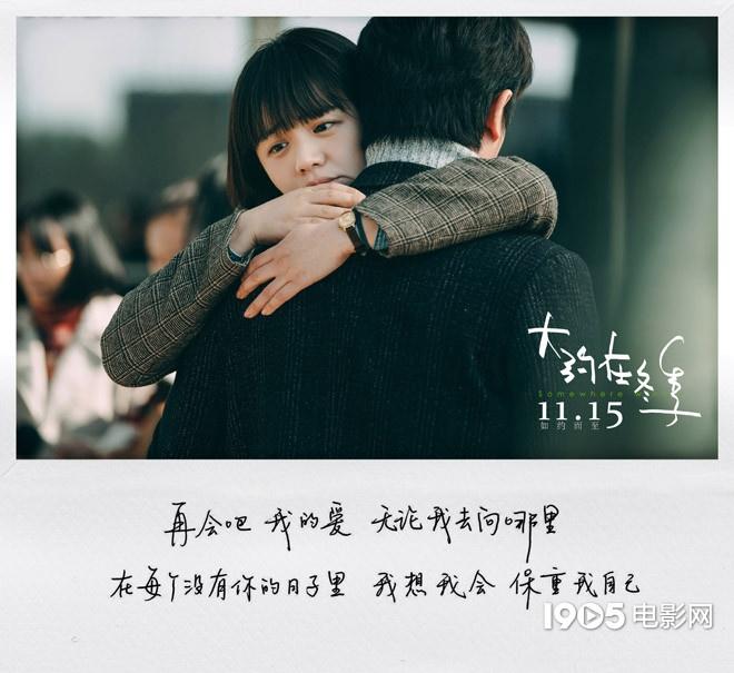 《大约在冬季》发人物主题曲MV马思纯深情献唱