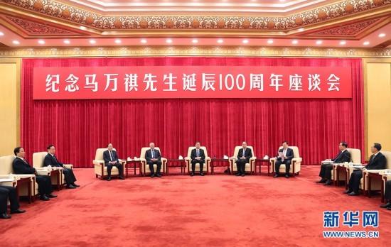 纪念马万祺先生诞辰100周年座谈会在京举行汪洋出席