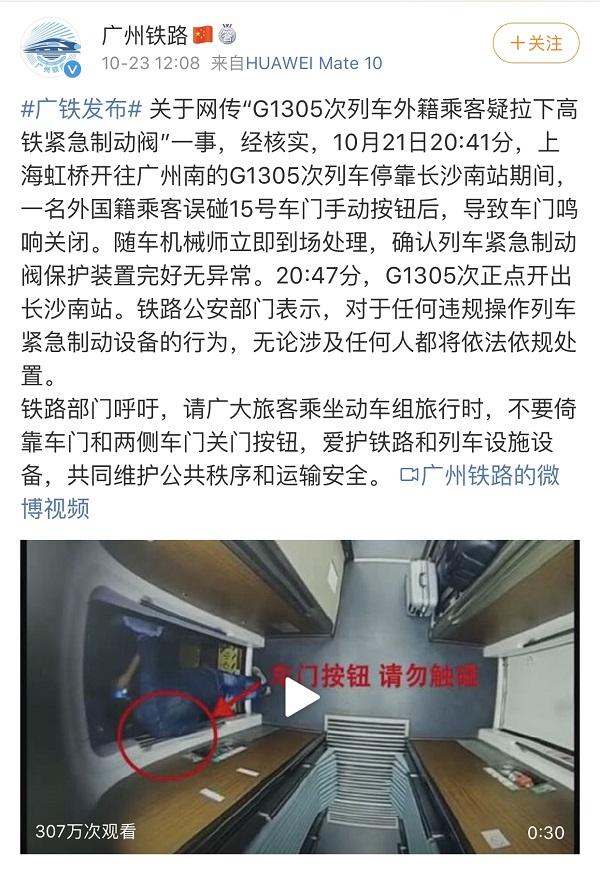 广铁最新回应外籍乘客手动拉高铁紧急制动:系误碰按钮