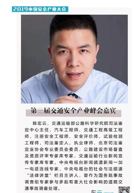 <b>2019中国安全产业大会|陈宏云确认出席第三届交通安全产业峰会</b>