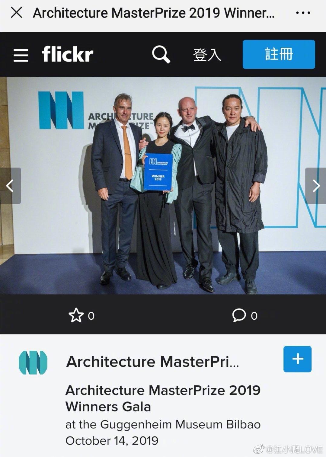 江一燕跨界拿建筑奖业内人士:这个奖名字叫得太大了