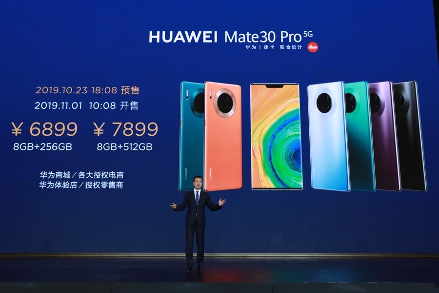 华为Mate30系列5G版全面开启预售4999元起