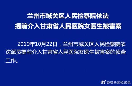 甘肃女医生遇袭身亡 检察机关提前介入