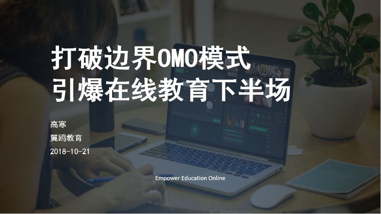【热点】打破边界,OMO模式引爆在线教育下半场全攻略
