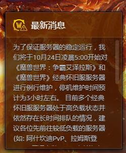 魔兽世界怀旧服10月24日更新维护公告服务器维护到几点?