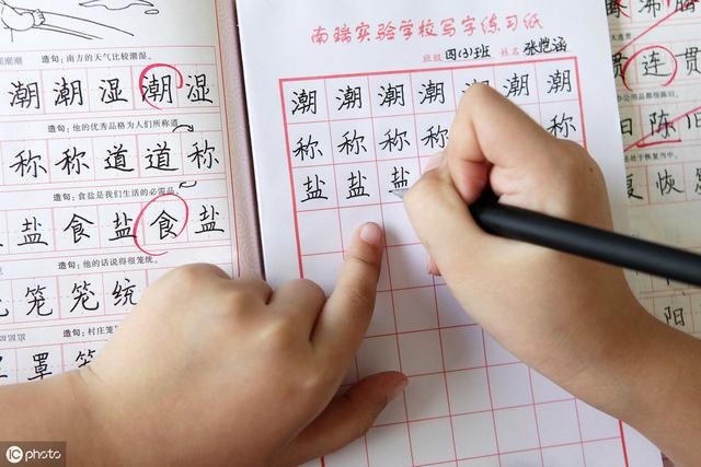 2018新部编人教版二年级下册语文写字表田字格字帖笔顺写字表
