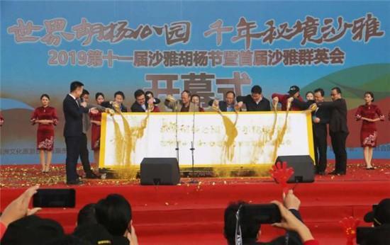 <b>新疆规模最大特种旅游盛会阿克苏沙雅胡杨节开启大幕</b>