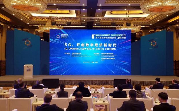 """乌镇峰会5G""""论道"""":开创数字经济新时代"""