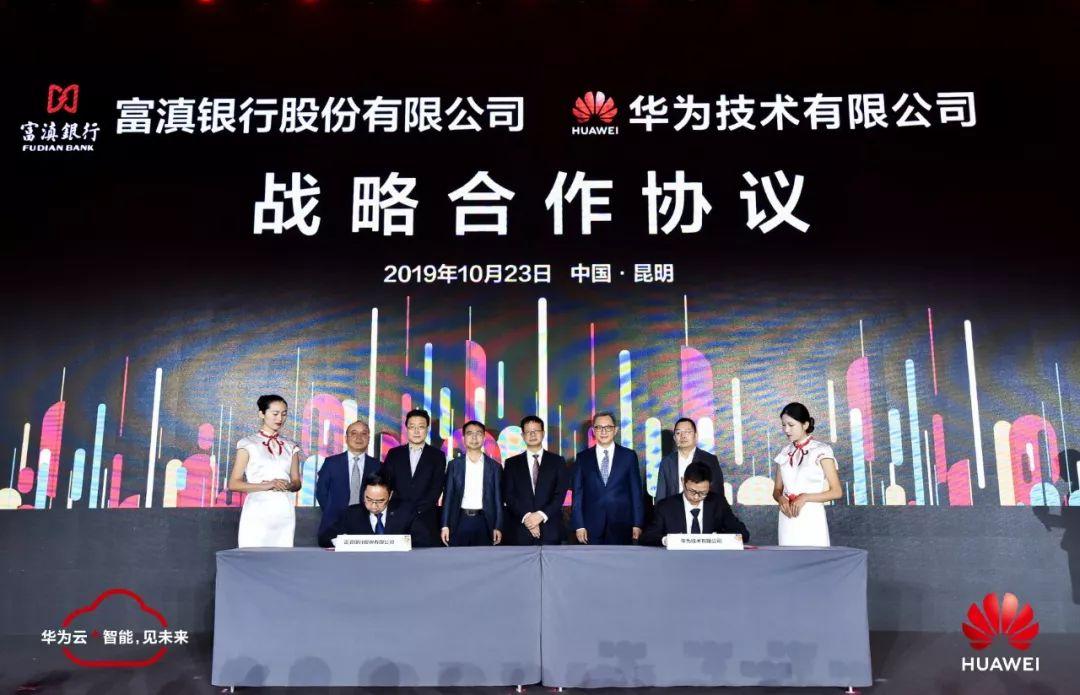 富滇银行与华为签署战略合作协议,利用云+智能共同推进数字化