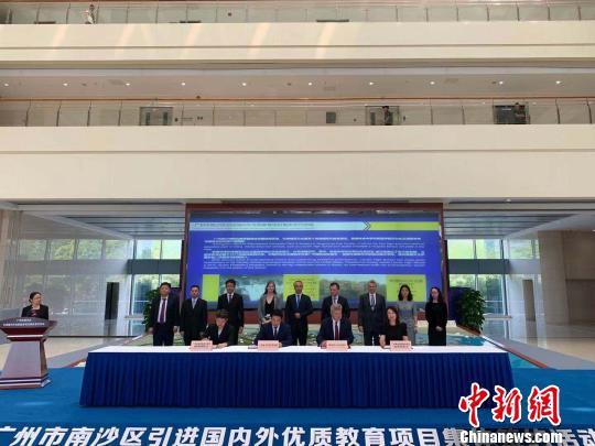 广州南沙引入9所中外优质学校提供学位超1.6万个