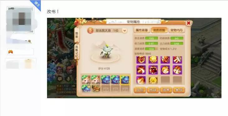 梦幻西游手游:9技能吸血鬼不配连击?玩家给宠物改书引争议