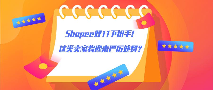 Shopee将严厉打击双11前提价行为!以使卖家在双11前不能随意加价