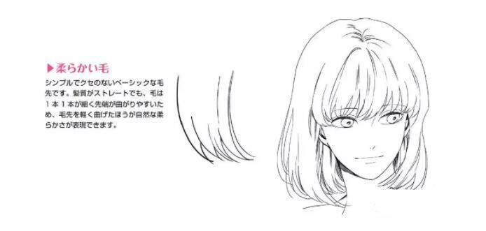 如何画好动漫人物头发?超详细的人物头发绘制教程! 教学教程-第9张