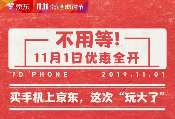京东手机11月1日优惠全开,可能是全年最低价了!