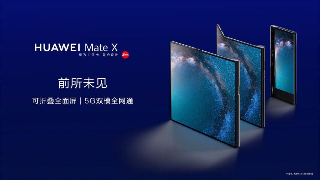 华为MateX将在11月15日上市,官方售价1699元,990版本明年三月上市