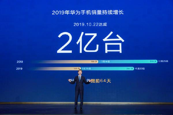 华为手机销量突破2亿台 同期发布2亿台纪念版机型