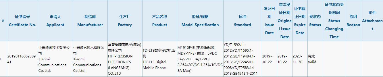 <b>小米又出新品!即将推出30W有线快充手机,还有一款红米电视</b>