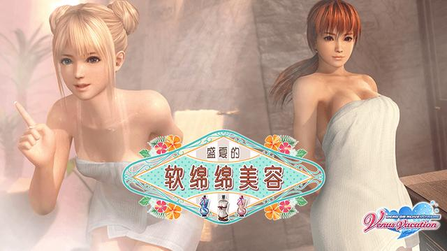 【3DMGAME】少女的软绵绵美容!《死或生女神假期》新活动开启