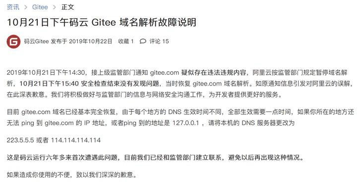 国内代码托管码云Gitee.com域名解析故障说明