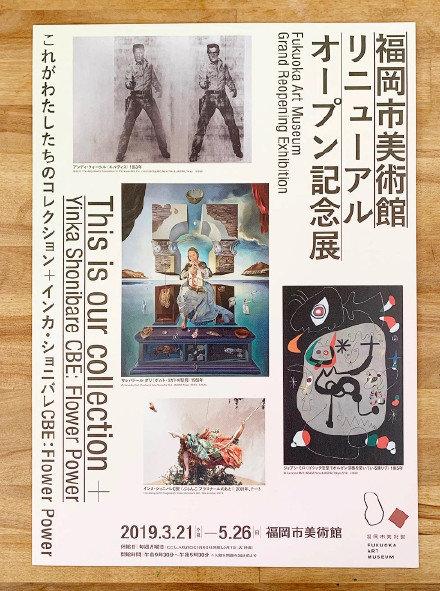 美术馆海报设计