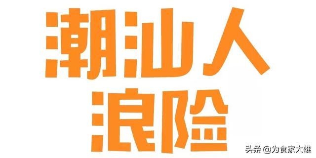 广东,潮汕,via,富豪,香港,谢其润,苏旭明,陈弼臣,时候,家族,潮汕,香港,潮州人,谢其润,苏旭明