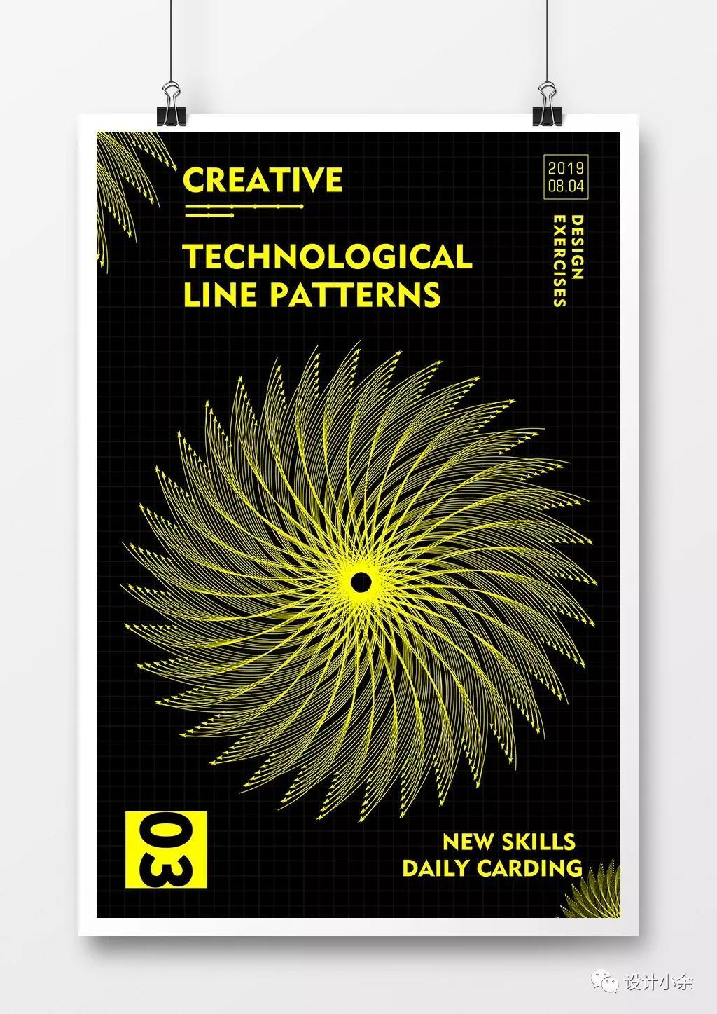 创意线条图形海报设计