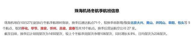 直飞黄山仅360元!珠海新开往返北京大兴、黄山、包头等地航班