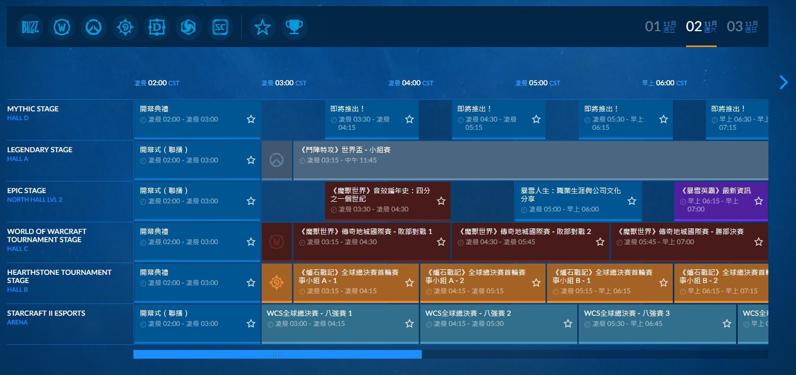 2019暴雪嘉年华时间表公布多个神秘内容即将推出_官方