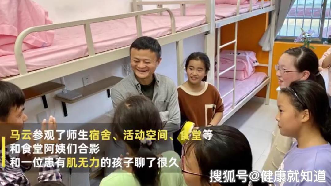 马云现身寄宿学校,孩子感受到家的温暖