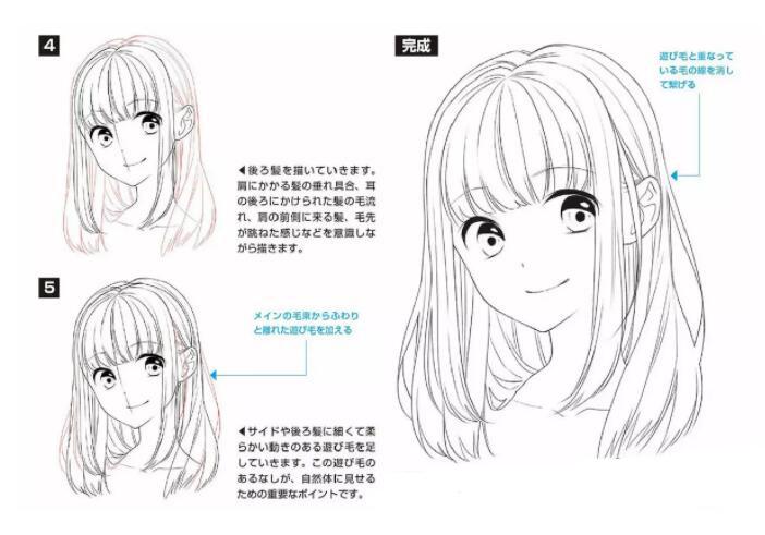 如何画好动漫人物头发?超详细的人物头发绘制教程! 教学教程-第2张