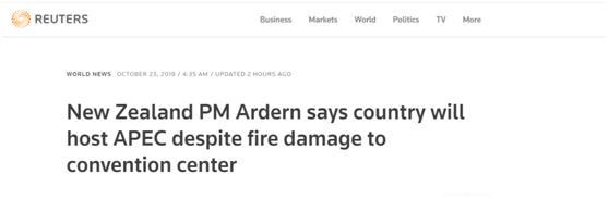 关键会展中心遇大火受损,新西兰总理:奥克兰仍将举办2021年APEC