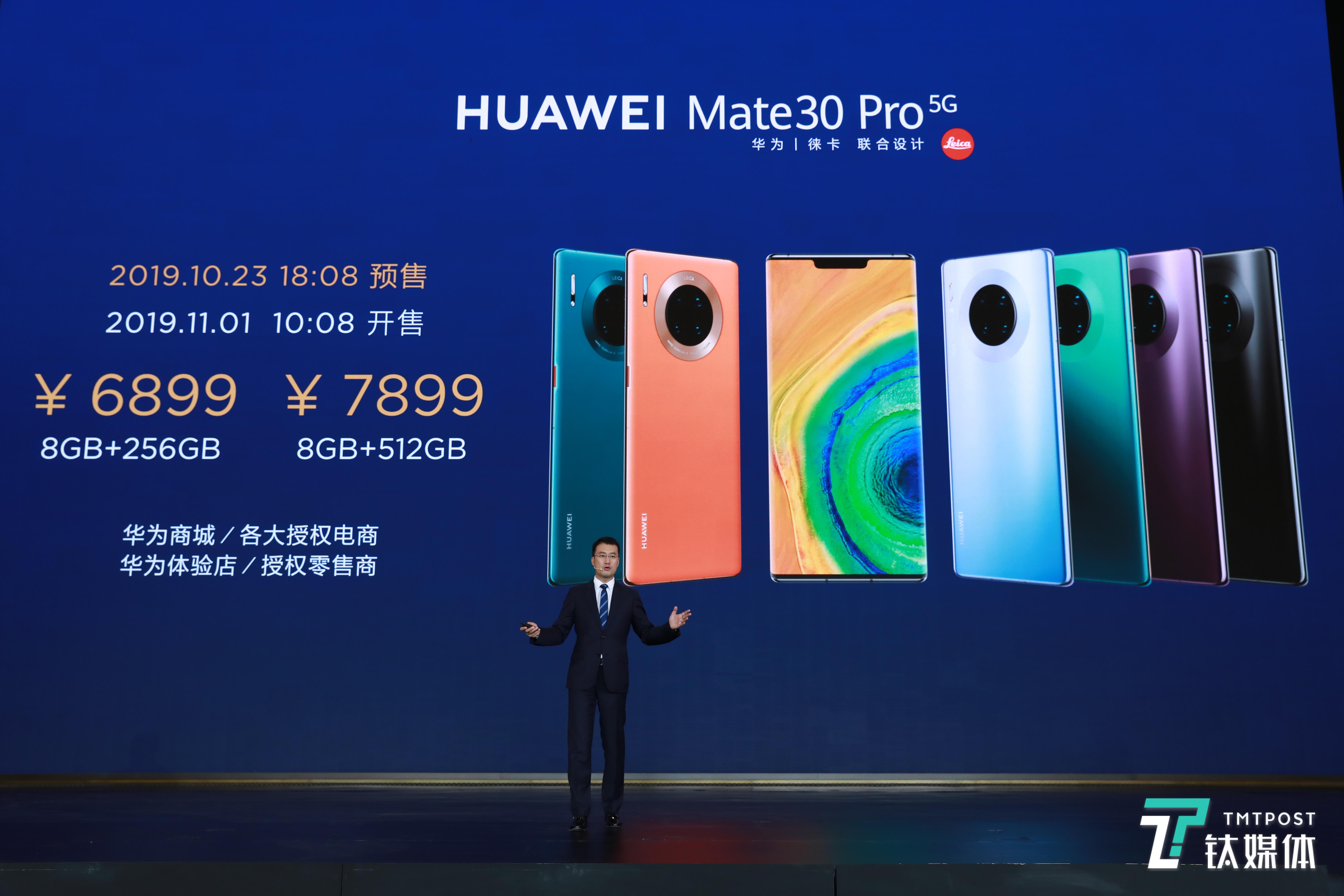 华为发布多款5G终端,折叠屏MateX售价为16999元丨钛快讯