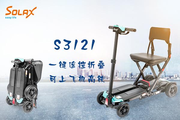 "<b>SOLAX舒乐适""折叠代步车""为您解决出行烦恼!</b>"
