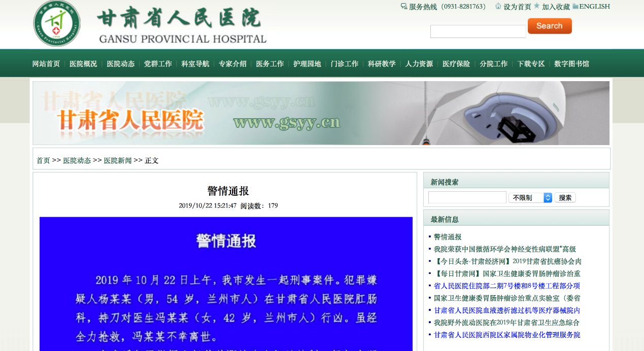 持续追踪│甘肃省人民医院一女医生被患者刺伤身亡