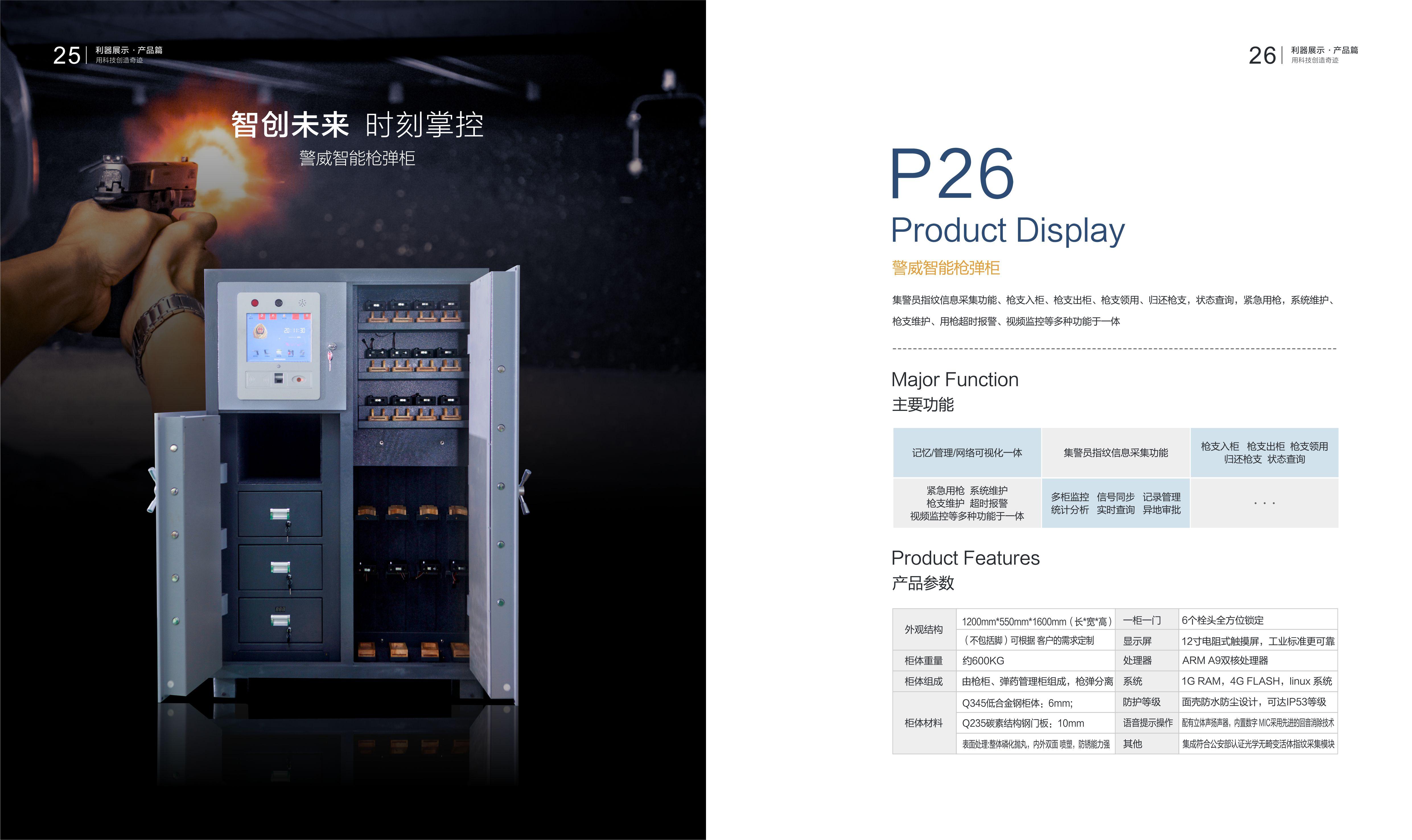 警用设备科技公司画册设计